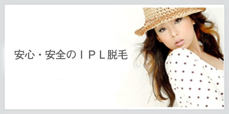 安心・安全のIPL脱毛